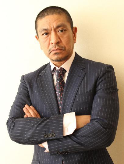 松本人志 プロフィール