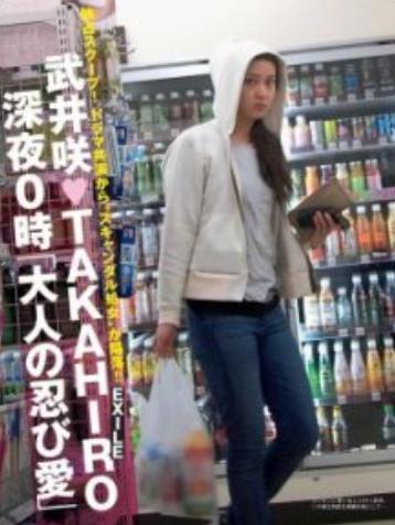 武井咲 熱愛