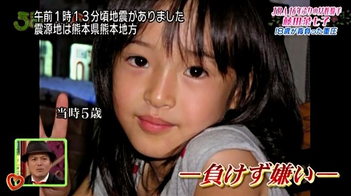 藤田菜七子 幼少期