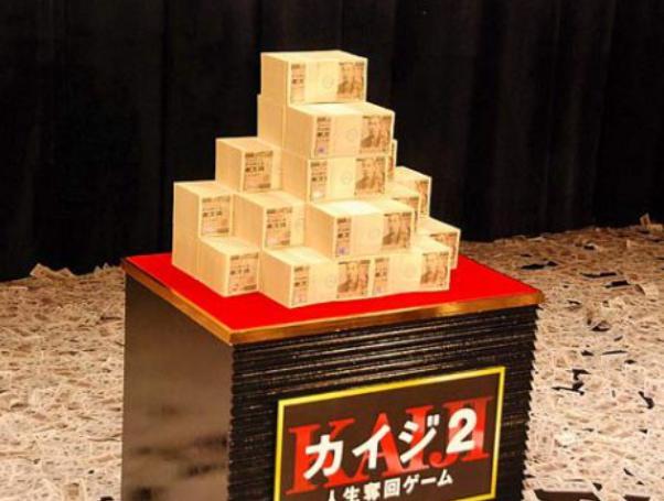 2億円 カイジ