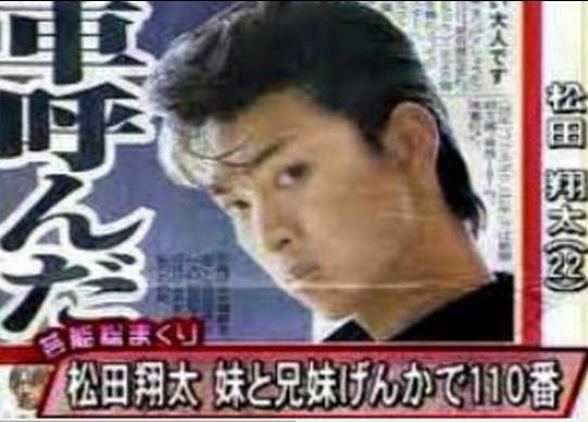 松田翔太 喧嘩
