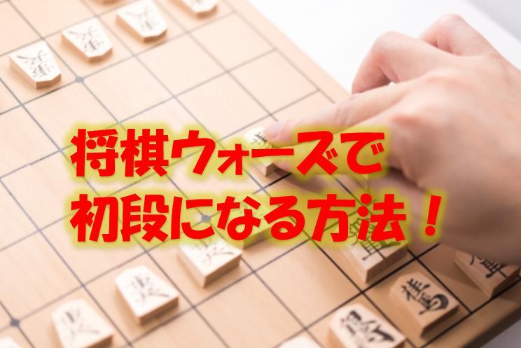 将棋ウォーズ 初段になる方法