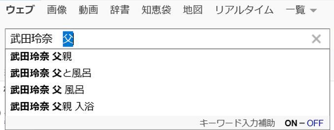 武田玲奈 検索