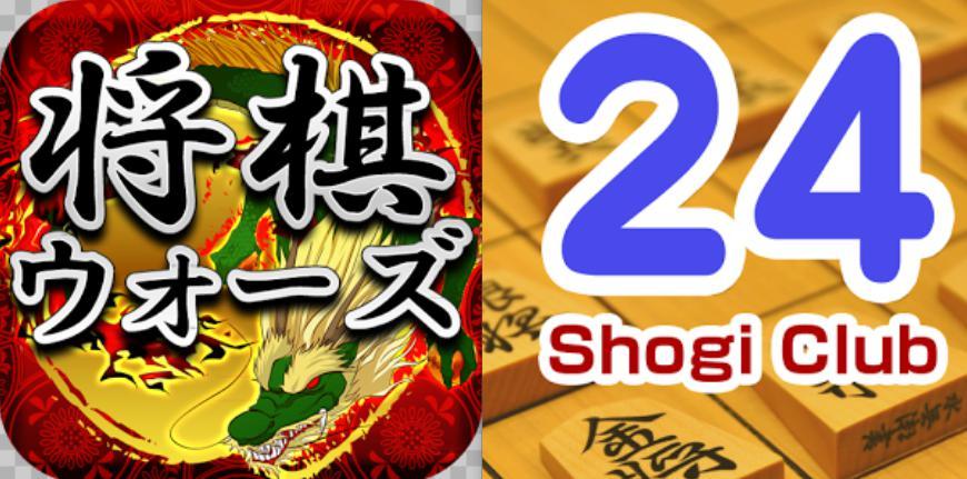 将棋ウォーズ 24