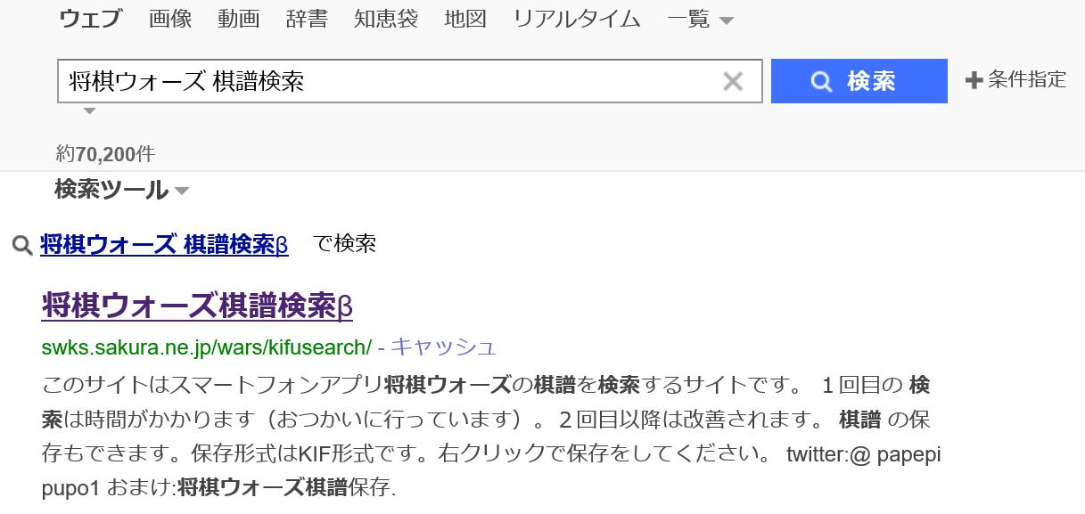 将棋ウォーズ 棋譜検索