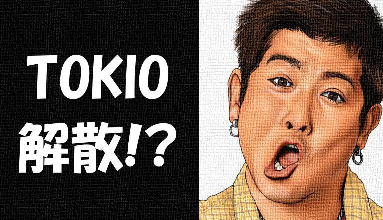 TOKIO 解散