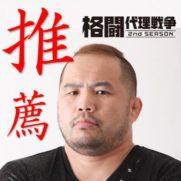 格闘代理戦争2nd 桜井マッハ