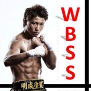 井上尚弥 WBSS