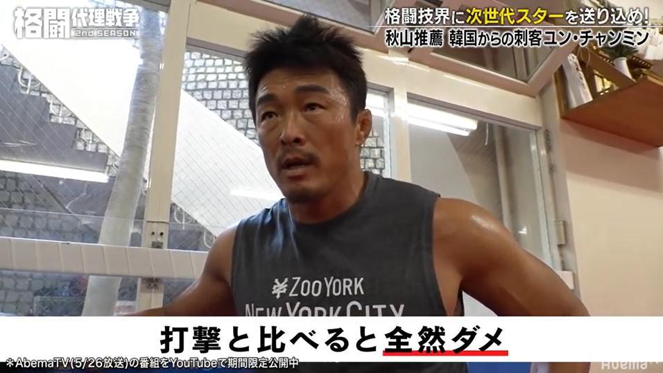格闘代理戦争2nd 秋山成勲 スパーリング