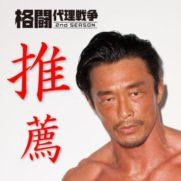 格闘代理戦争2nd ユン・チャンミン