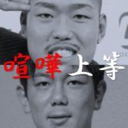 芦澤竜誠 皇治
